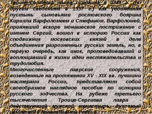 Свято-Троицкая Сергиева лавра На протяжении столетий Троице-Сергиева лавра яв
