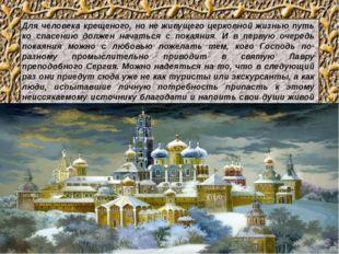 Спасибо за внимание Презентацию к проекту «Влияние Православия на зодчество и