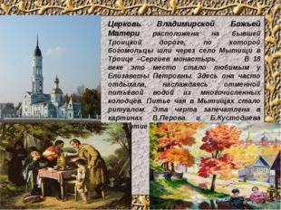 Церковь Владимирской Божьей Матери расположена на бывшей Троицкой дороге, по