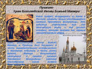 Пушкино Храм Боголюбской Иконы Божьей Матери Храм Боголюбской иконы Божьей Ма