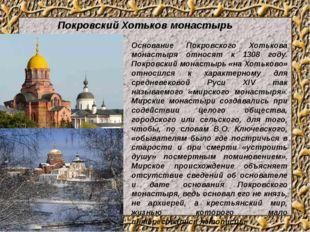 Покровский Хотьков монастырь Основание Покровского Хотькова монастыря относят
