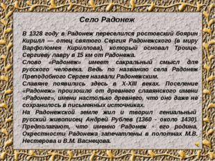 Село Радонеж В 1328 году в Радонеж переселился ростовский боярин Кирилл — оте