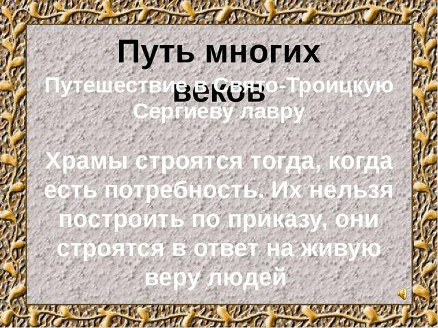 Путь многих веков Путешествие в Свято-Троицкую Сергиеву лавру Храмы строятся...