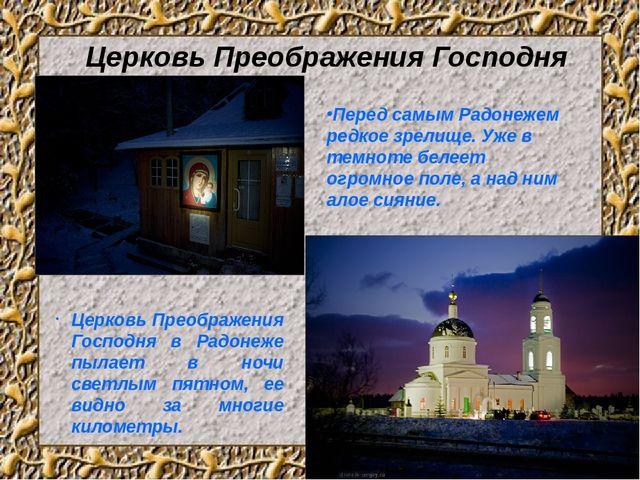 Церковь Преображения Господня Перед самым Радонежем редкое зрелище. Уже в тем...