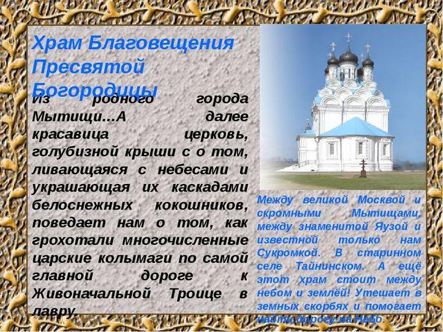 Из родного города Мытищи…А далее красавица церковь, голубизной крыши с о том...