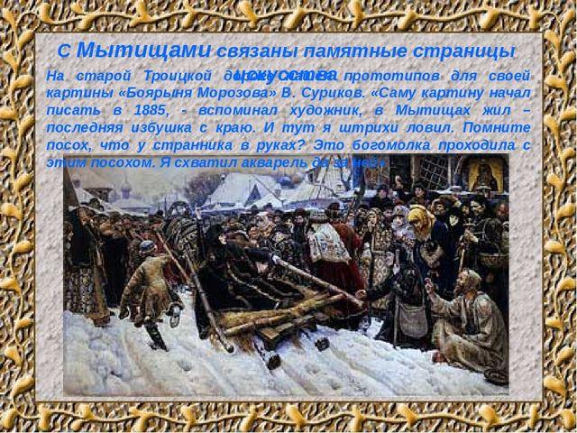 На старой Троицкой дороге нашёл прототипов для своей картины «Боярыня Морозов...