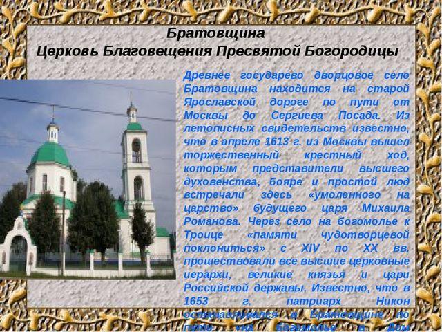 Братовщина Церковь Благовещения Пресвятой Богородицы Древнее государево дворц...