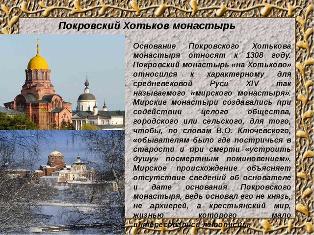 Покровский Хотьков монастырь Основание Покровского Хотькова монастыря относят...