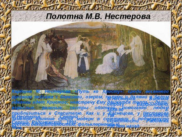 Полотна М.В. Нестерова М.Нестеров. Видение отроку Варфоломею, 1889-90 г. Так...