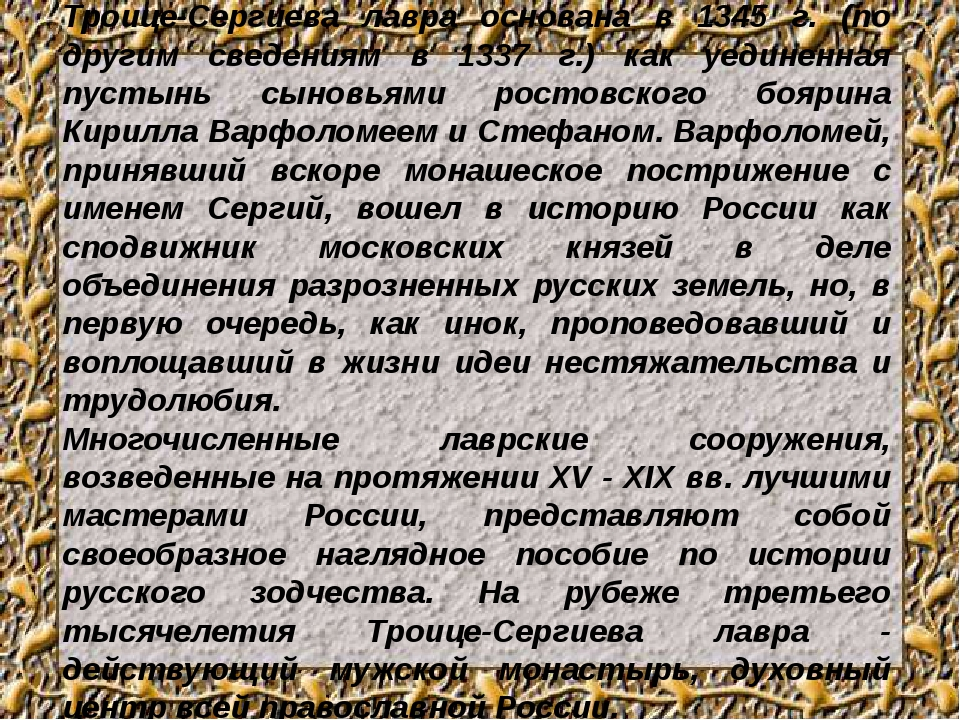 Свято-Троицкая Сергиева лавра На протяжении столетий Троице-Сергиева лавра яв...