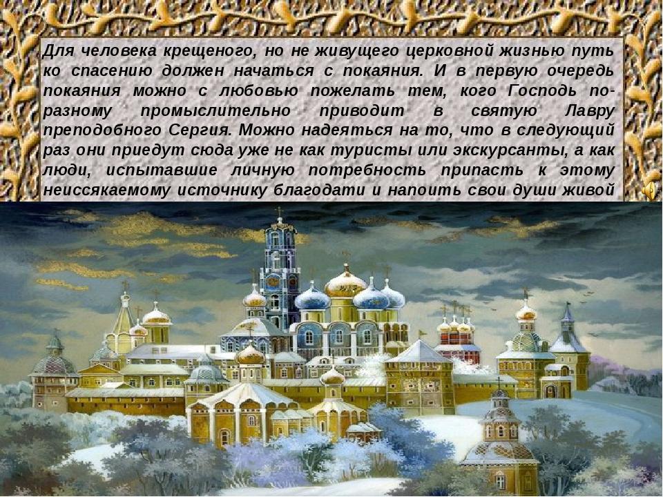 Спасибо за внимание Презентацию к проекту «Влияние Православия на зодчество и...