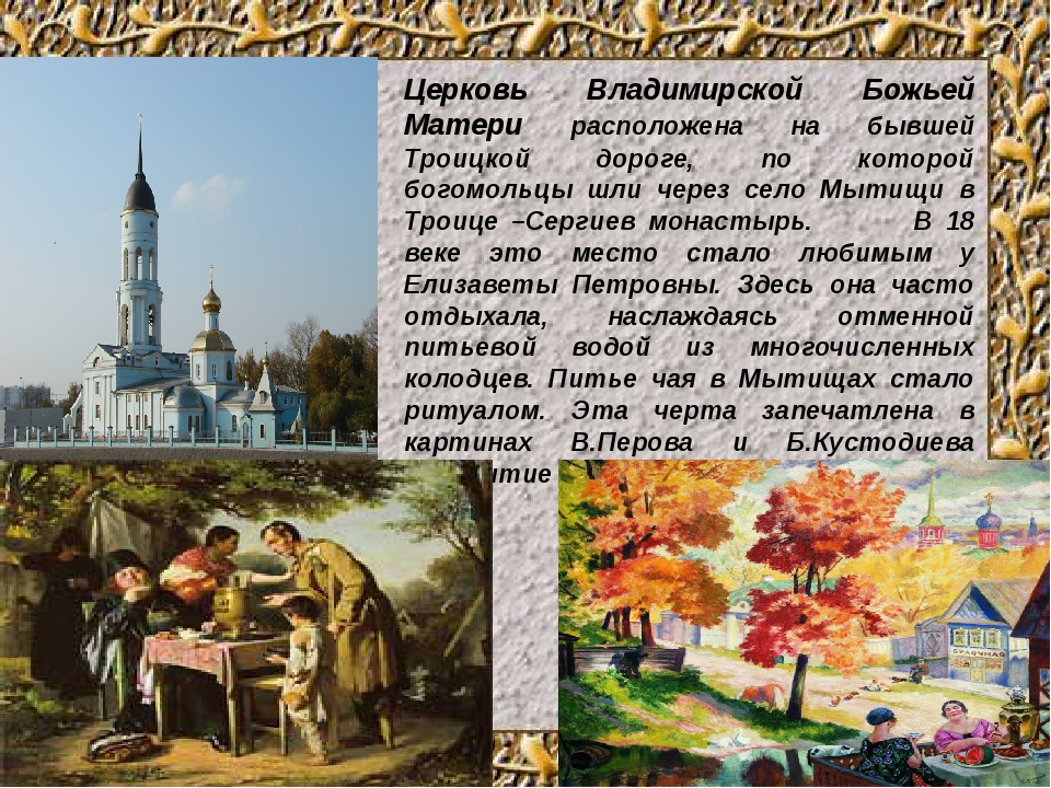 Церковь Владимирской Божьей Матери расположена на бывшей Троицкой дороге, по...