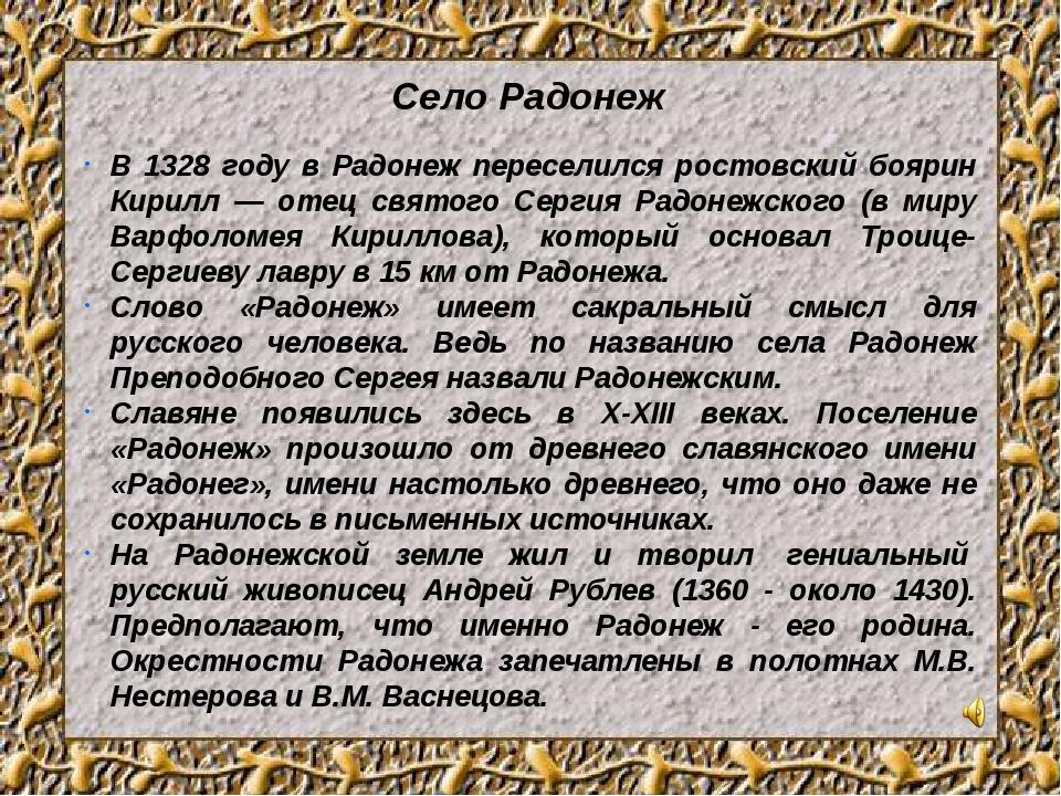 Село Радонеж В 1328 году в Радонеж переселился ростовский боярин Кирилл — оте...
