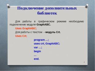 Подключение дополнительных библиотек Для работы в графическом режиме необходи
