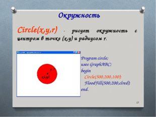 * Circle(x,y,r) - рисует окружность с центром в точке (x,y) и радиусом r. Окр