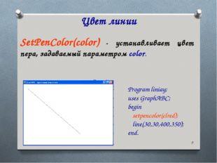 * Цвет линии SetPenColor(color) - устанавливает цвет пера, задаваемый парамет