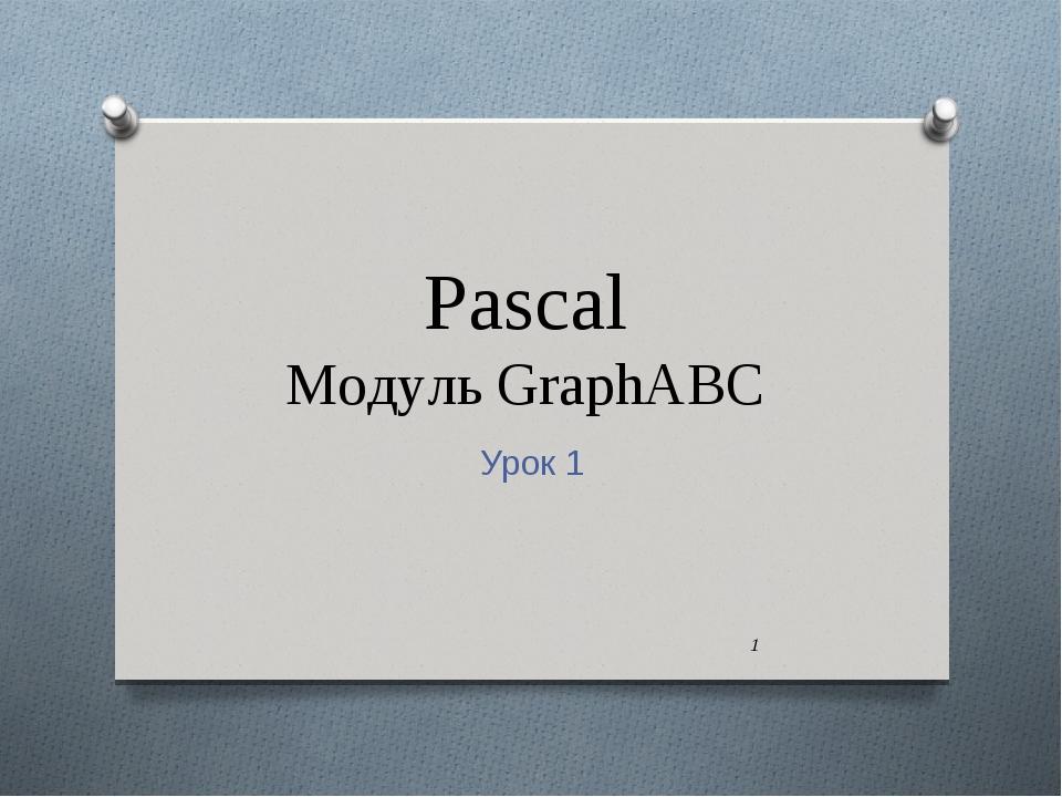 Pascal Модуль GraphABC Урок 1 *