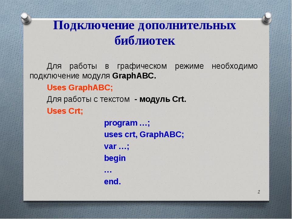 Подключение дополнительных библиотек Для работы в графическом режиме необходи...
