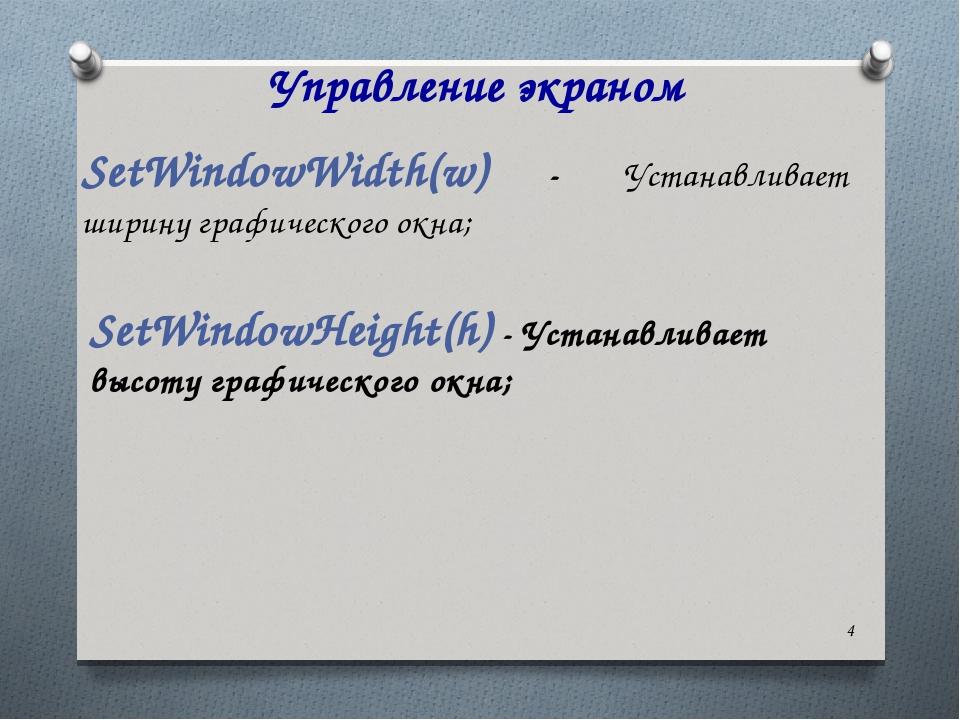 * Управление экраном SetWindowWidth(w) - Устанавливает ширину графического ок...