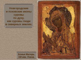 Новгородские и псковские иконы суровы по духу, как суровы люди в северных зем