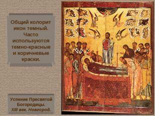 Общий колорит икон темный. Часто используются темно-красные и коричневые крас