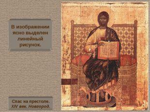 В изображении ясно выделен линейный рисунок. Спас на престоле. XIV век. Новго