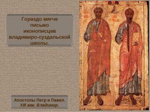 Гораздо мягче письмо иконописцев владимиро-суздальской школы. Апостолы Петр и