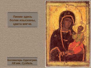 Линии здесь более изысканы, цвета мягче. Богоматерь Одигитрия. XIII век. Сузд