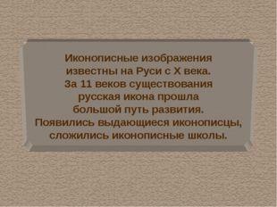 Иконописные изображения известны на Руси с X века. За 11 веков существования
