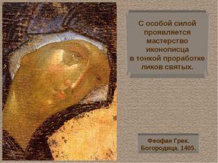С особой силой проявляется мастерство иконописца в тонкой проработке ликов св