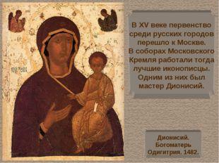 В XV веке первенство среди русских городов перешло к Москве. В соборах Москов