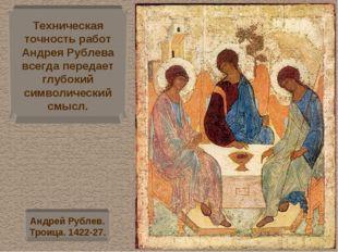 Техническая точность работ Андрея Рублева всегда передает глубокий символичес