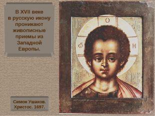 В XVII веке в русскую икону проникают живописные приемы из Западной Европы. С