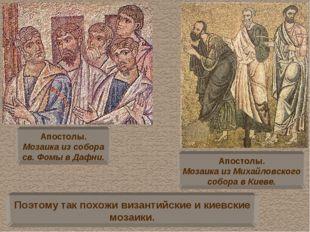 Поэтому так похожи византийские и киевские мозаики. Апостолы. Мозаика из собо