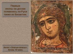 Первые иконы на досках появились на Руси также из Византии. Ангел «Златые вла