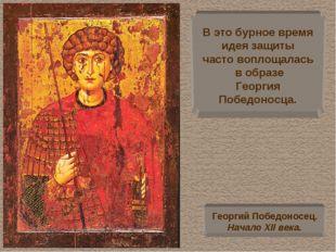 В это бурное время идея защиты часто воплощалась в образе Георгия Победоносца