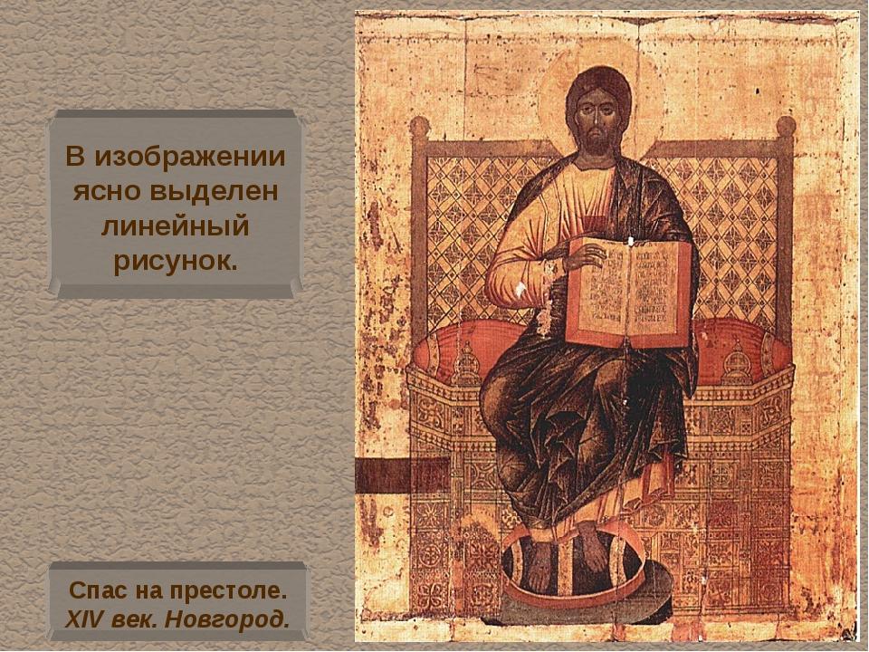 В изображении ясно выделен линейный рисунок. Спас на престоле. XIV век. Новго...
