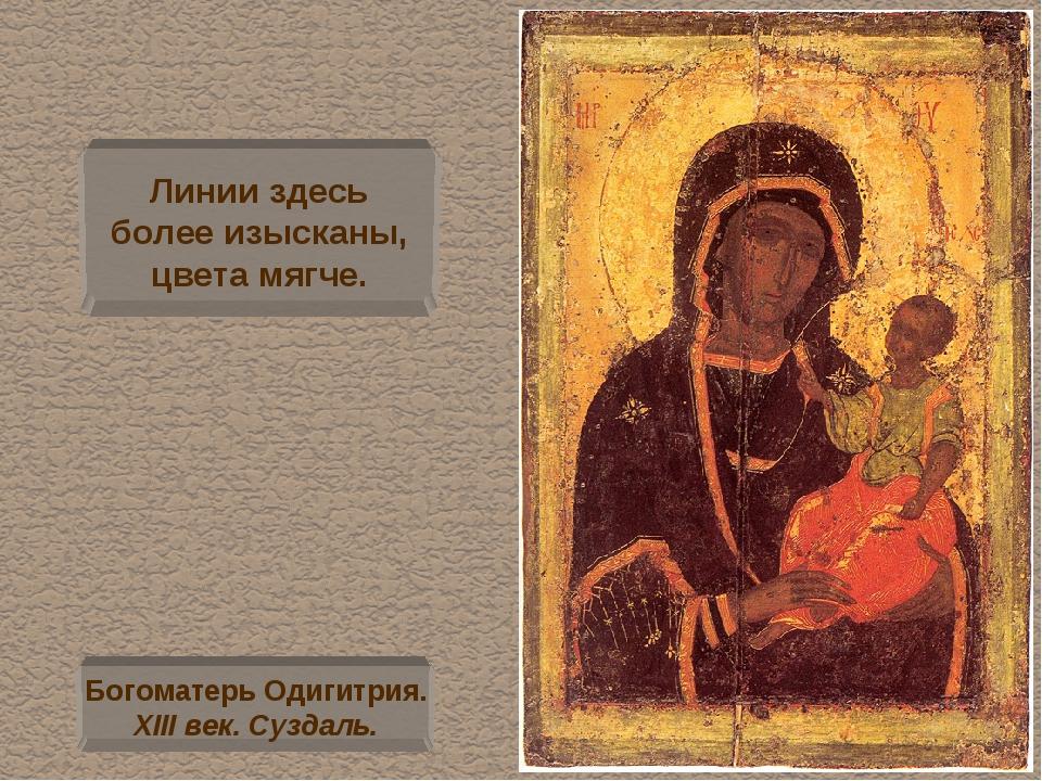 Линии здесь более изысканы, цвета мягче. Богоматерь Одигитрия. XIII век. Сузд...