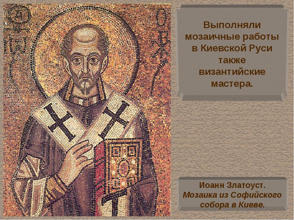 Выполняли мозаичные работы в Киевской Руси также византийские мастера. Иоанн...