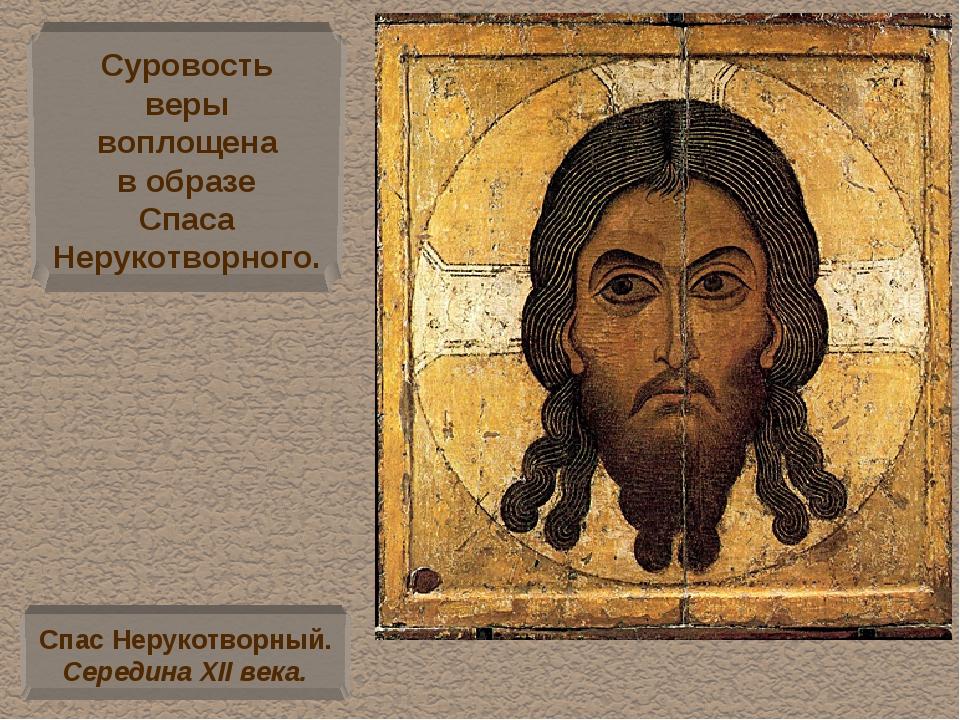 Суровость веры воплощена в образе Спаса Нерукотворного. Спас Нерукотворный. С...