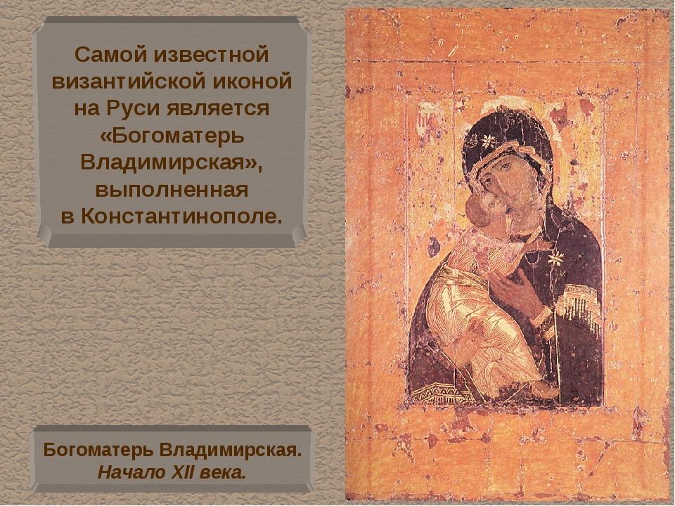 Самой известной византийской иконой на Руси является «Богоматерь Владимирская...