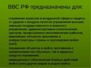 ВВС РФ предназначены для: отражения агрессии в воздушной сфере и защиты от уд