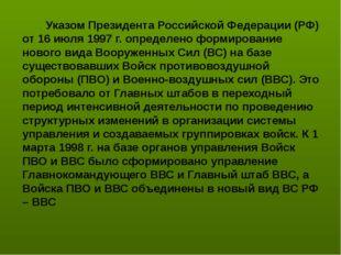 Указом Президента Российской Федерации (РФ) от 16 июля 1997 г. определено фор