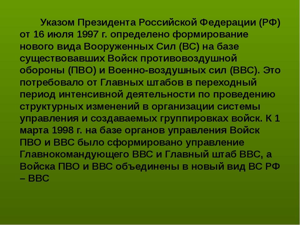 Указом Президента Российской Федерации (РФ) от 16 июля 1997 г. определено фор...