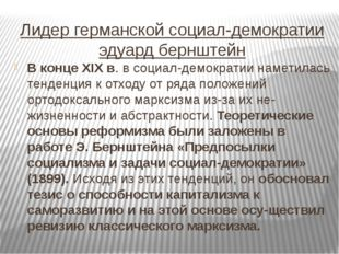 Лидер германской социал-демократии эдуард бернштейн В концеXIXв. в социал-д