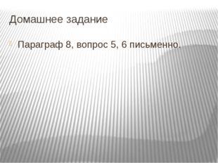 Домашнее задание Параграф 8, вопрос 5, 6 письменно.