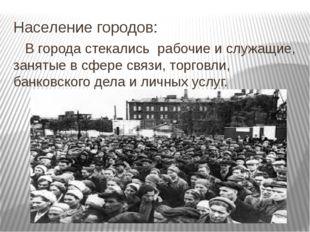 Население городов: В города стекались рабочие и служащие, занятые в сфере свя