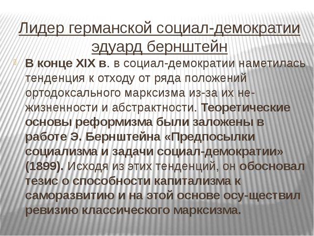 Лидер германской социал-демократии эдуард бернштейн В концеXIXв. в социал-д...