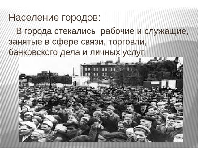 Население городов: В города стекались рабочие и служащие, занятые в сфере свя...