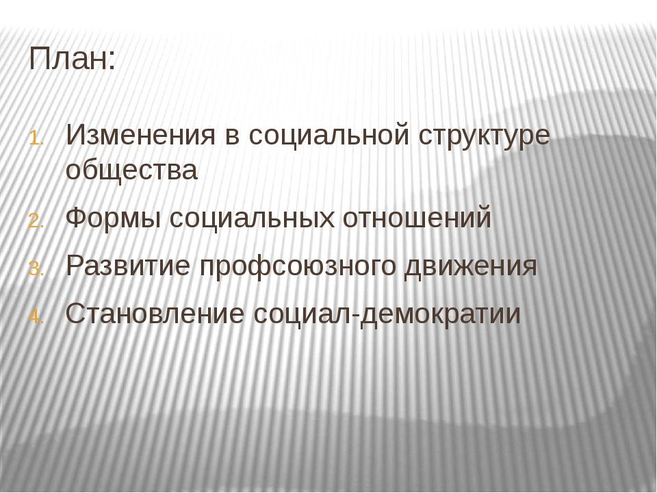 План: Изменения в социальной структуре общества Формы социальных отношений Ра...
